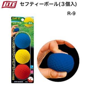ライト セフティーボール(3個入り) R-9 morita-golf