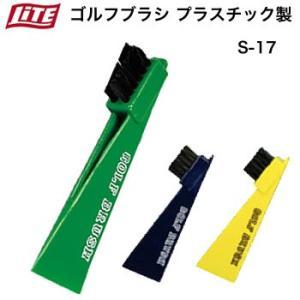 ライト ゴルフブラシ プラスチック製 S-17 morita-golf
