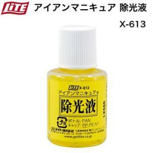 ライト アイアンマニキュア 除光液 X-613 morita-golf