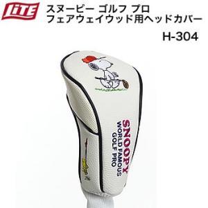 ライト スヌーピー ゴルフ プロ FW フェアウェイウッド用ヘッドカバー H-304|morita-golf
