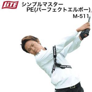 練習器具 Simple Master PE(シンプルマスターPE)スイング練習ツール M511|morita-golf
