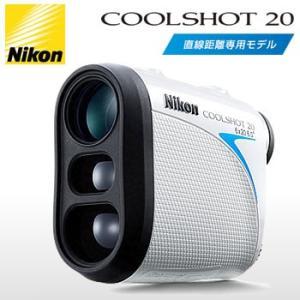 ニコン Nikon レーザー距離計 クールショット 20 COOLSHOT G-970 2018年継続モデル|morita-golf