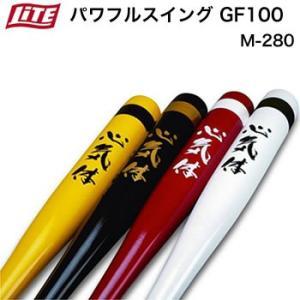 ライト ゴルフ練習器具 パワフルスイングGF100 M-280 2016年カタログ掲載モデル|morita-golf