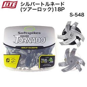 ライト LITE ソフトスパイク 鋲 シルバートルネード TORNADO ツアーロック(FTS/TOURLOCK) 18P S-548|morita-golf
