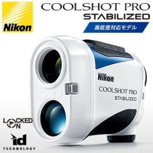 ニコン Nikon レーザー距離計 クールショット プロ スタビライズ COOLSHOT PRO STABILIZED G-917 2018年モデル|morita-golf