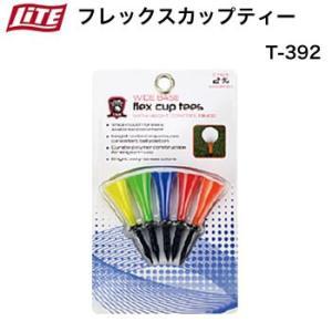 ライト LITE フレックスカップ ティー FLEX CUP TEES T-392|morita-golf