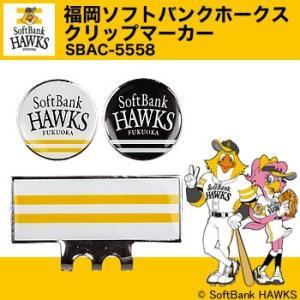 福岡ソフトバンクホークス クリップマーカー SBAC-5558 2016年継続モデル|morita-golf
