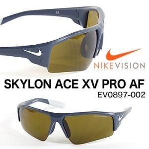 ナイキビジョン サングラス NIKE VISION スカイロン エース SKYLON ACE XV PRO AF EV0897 002|morita-golf