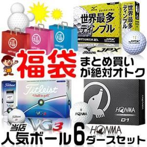 ゴルフボール福袋 6ダースセット(ミズノJPXネクスドライブ、タイトリストVG3、本間ゴルフ D1)各種2ダース|morita-golf