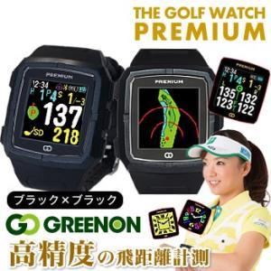 グリーンオン 腕時計GPSゴルフナビ THE GOLF WATCH PREMIUM カラーモデル ブラック×ブラック 2017年日本正規品|morita-golf