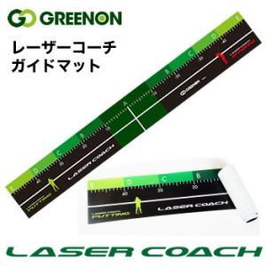 グリーンオン GREENON レーザーコーチ ガイドマット 練習器具 LASER COACH GUIDE MAT 2017年モデル morita-golf