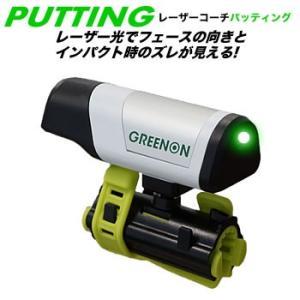 グリーンオン GREENON レーザーコーチ パッティング 練習器具 LASER COACH PUTTING 2017年モデル morita-golf