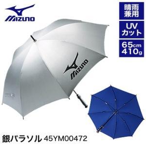 ミズノ 銀パラソル 晴雨兼用傘 45YM00472 2017年継続モデル|morita-golf