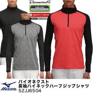 ミズノ MIZUNO アンダーウエア バイオネクスト 長袖ハイネックハーフジップシャツ 52JJ6504 2016年モデル|morita-golf
