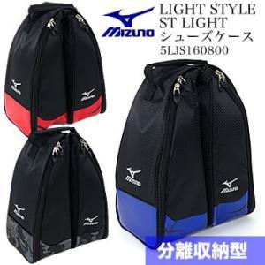 ミズノ ライトスタイル ST ライト シューズケース 5LJS160800 2016年モデル【ポイント2倍商品】|morita-golf