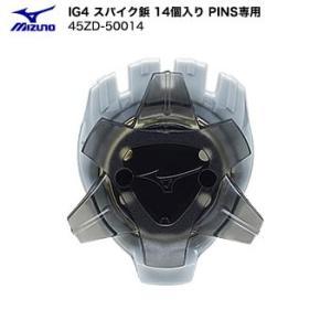 ミズノ IG4 スパイク鋲 PINS専用 14個入り 45ZD-50014 2016年カタログ掲載モデル|morita-golf