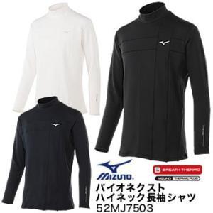 ミズノ MIZUNO アンダーウェア バイオネクスト ハイネック長袖シャツ 52MJ7503 2017年モデル|morita-golf