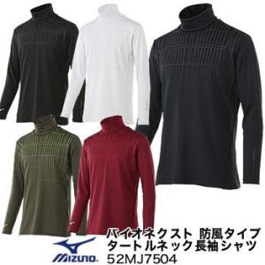 ミズノ MIZUNO アンダーウェア バイオネクスト 防風タイプ タートルネック長袖シャツ 52MJ7504 2017年モデル|morita-golf