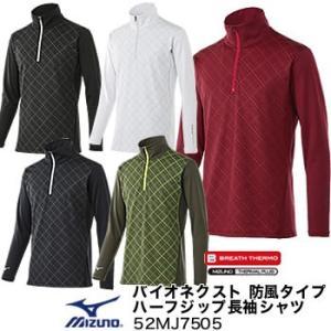 ミズノ MIZUNO アンダーウェア バイオネクスト 防風タイプ ハーフジップ長袖シャツ 52MJ7505 2017年モデル|morita-golf