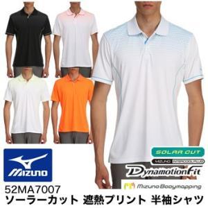 ミズノ MIZUNO ソーラーカット 遮熱プリント 半袖シャツ 52MA7007 2017年春夏モデル|morita-golf
