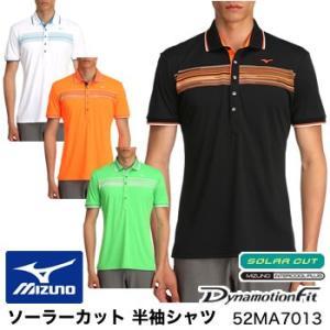 ミズノ MIZUNO ソーラーカット 半袖シャツ 52MA7013 2017年春夏モデル|morita-golf