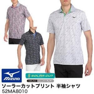 ミズノ MIZUNO ソーラーカットプリント 半袖シャツ 52MA8010 2018年春夏モデル|morita-golf