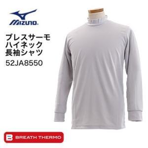 ミズノ MIZUNO ブレスサーモ ハイネック長袖シャツ 52JA8550|morita-golf