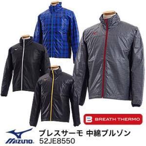 ミズノ MIZUNO ブレスサーモ 中綿ブルゾン 52JE8550