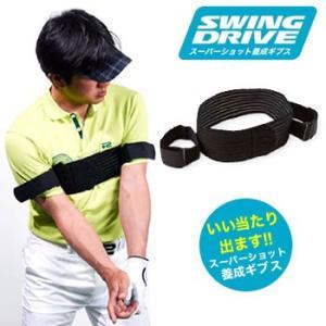 スウィングドライブ ゴルフ練習器具|morita-golf