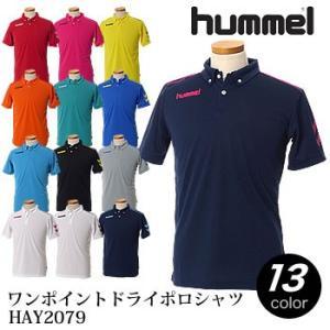 ヒュンメル hummel ワンポイントドライポロシャツ HAY2079 2018年春夏モデル|morita-golf