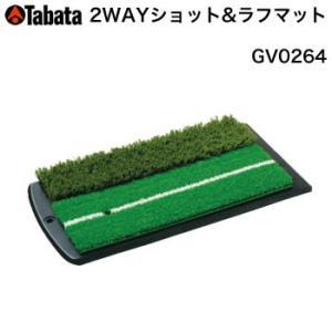 タバタ 2wayショット&ラフマット GV-0264|morita-golf