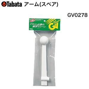 タバタ アーム(スペア) GV-0278|morita-golf