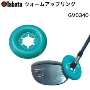 タバタ tabata ウォームアップリング GV-0340|morita-golf