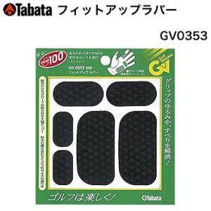 タバタ フィットアップラバー GV-0353|morita-golf