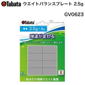 タバタtabata ウエイトバランスプレート2.5g GV-0623|morita-golf