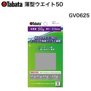 タバタtabata 薄型ウエイト50 GV-0625|morita-golf