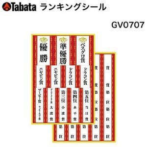 GV-0707 タバタtabata ランキングシール|morita-golf
