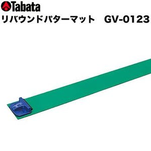 タバタ リバウンドパターマット GV-0123 morita-golf