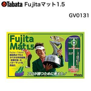 タバタ Fujitaマット1.5 パターマット GV-0131 morita-golf