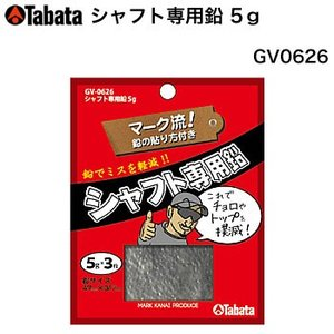 タバタ シャフト専用ウエイト 鉛5g GV-0626 マーク金井コラボレーショングッズ morita-golf