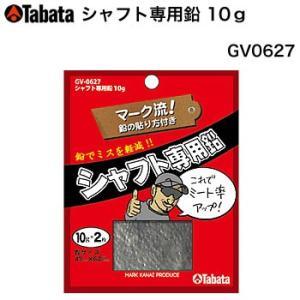 タバタ シャフト専用ウエイト 鉛10g GV-0627 マーク金井コラボレーショングッズ|morita-golf