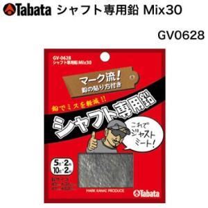 タバタ シャフト専用ウエイト 鉛Mix30 GV-0628 マーク金井コラボレーショングッズ|morita-golf