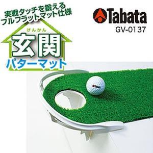 タバタ 玄関パターマット GV-0137 2015年モデル morita-golf