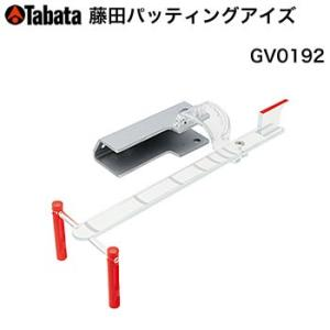 タバタ 藤田パッティングアイズ GV-0192 2019年カタログ掲載モデル|morita-golf