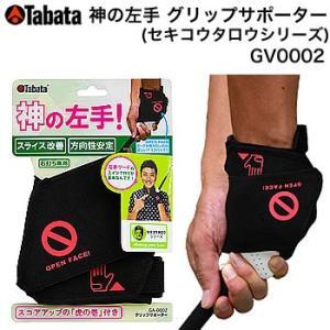 タバタ Tabata 神の左手 グリップサポーター 練習器具 GA-0002 関浩太郎シリーズ|morita-golf