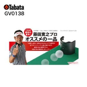 タバタ Tabata マルチカップ パットの極意 練習器具 GV-0138 藤田寛之プロ推奨|morita-golf
