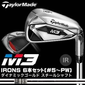 テーラーメイド TaylorMade M3 アイアン6本セット(#5〜PW) ダイナミックゴールド スチールシャフト 2018年モデル日本正規品|morita-golf