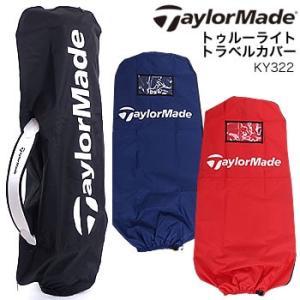 テーラーメイド TaylorMade トゥルーライト トラベルカバー KY322 2019年モデル|morita-golf