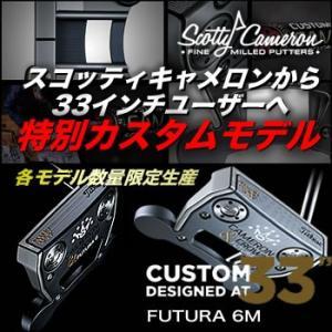 スコッティキャメロン SCOTTY CAMERON キャメロン クラウン CAMERON & CROWN フューチュラ 6M FUTURA  パター 33インチ 2017年数量限定品|morita-golf