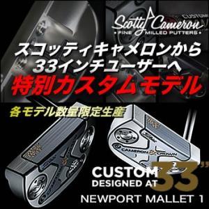 スコッティキャメロン SCOTTY CAMERON キャメロン クラウン ニューポート マレット1 NEWPORT MALLET1 パター 33インチ 2017年数量限定品|morita-golf